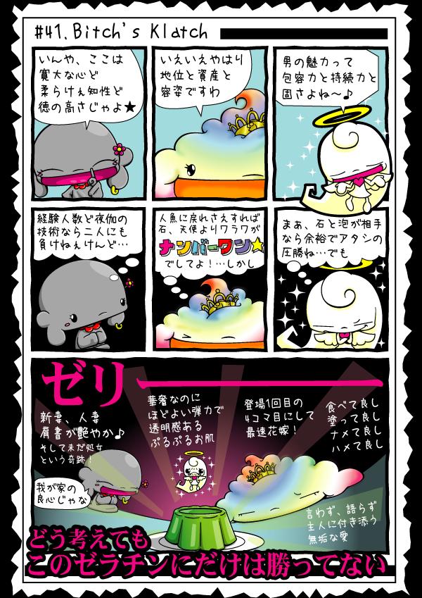 KAGECHIYO_41_blog