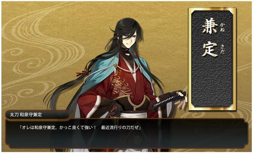 001刀剣乱舞