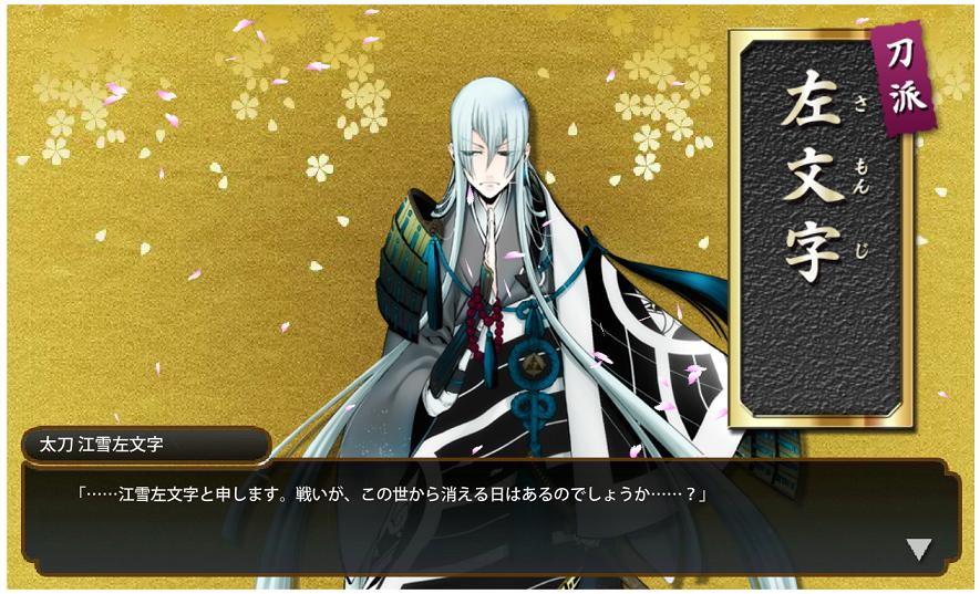 003刀剣乱舞