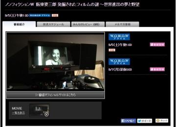 ノンフィクションW 阪東妻三郎 発掘されたフィルムの謎 ~世界進出の夢と野望