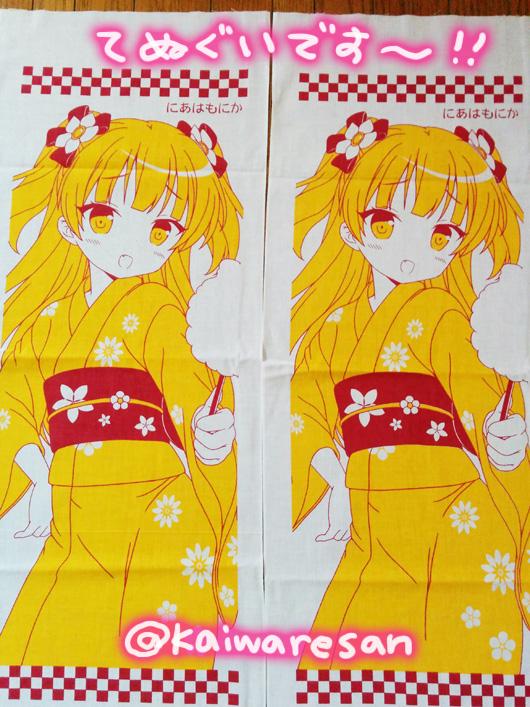 c88_tenugui01.jpg