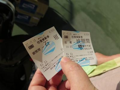 船のチケット