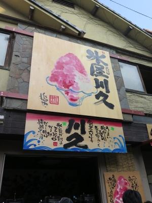 大須 氷屋さん
