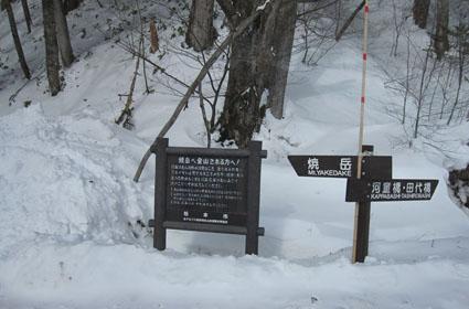 1222焼岳看板