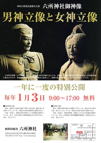 六所神社・御神像特別公開チラシ