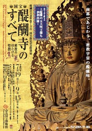 醍醐寺の全て展ポスター