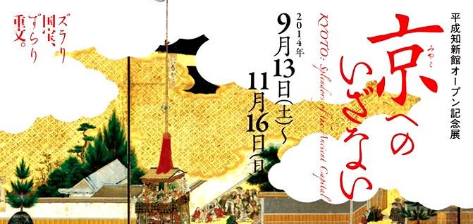 京へのいざない展ポスター