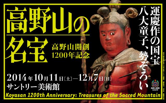 高野山の名宝展ポスター(写真は運慶作・制多伽童子像)