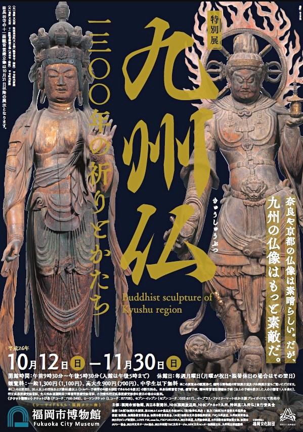 九州仏~1300年の祈りとかたち展ポスター