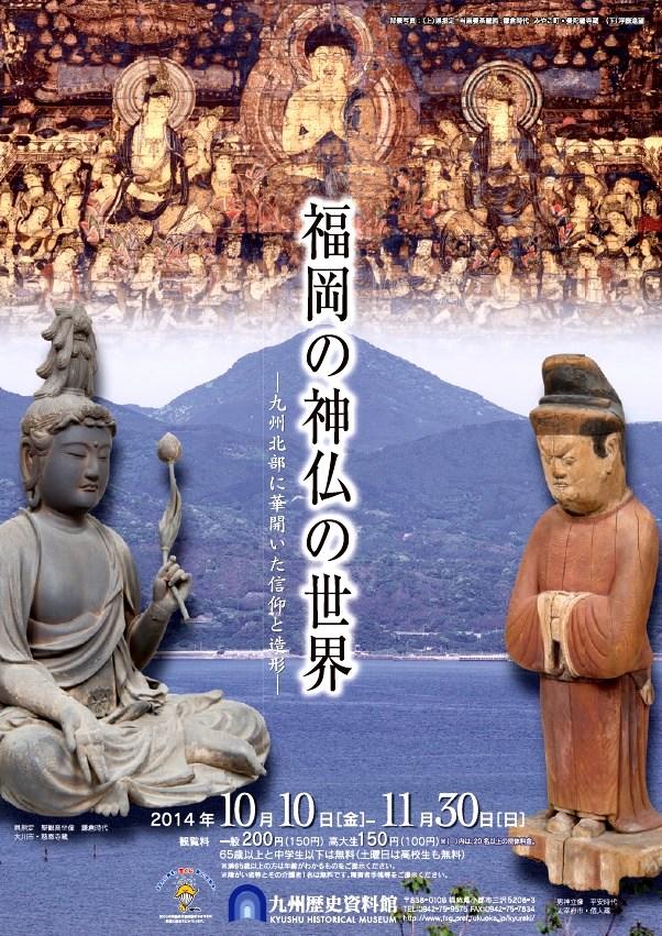 福岡の神仏の世界展ポスター(右下の写真は個人蔵・男神立像(平安時代)