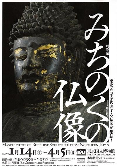 みちのくの仏像展ポスター