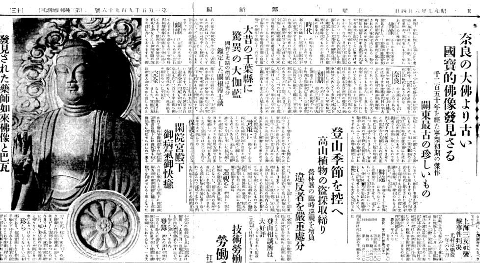 龍角寺・薬師如来像発見報道記事(都新聞)