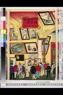 第3代歌川広重「内国勧業博覧会美術館之図」から