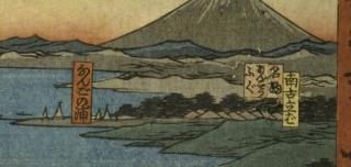 東海道五十三次細見図会:藤沢より南湖付近拡大