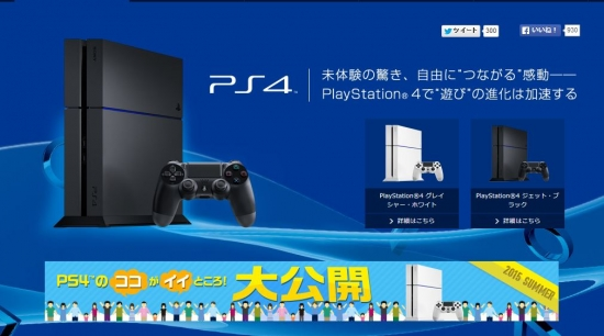 PS4その1