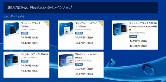 PS4その2