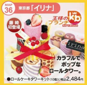 藤崎ケーキ