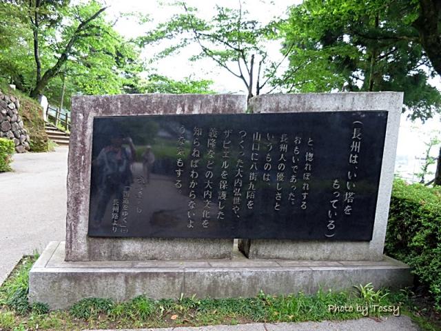 司馬遼太郎 石碑