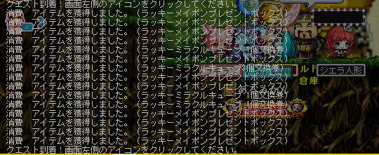 Maplestory820.png