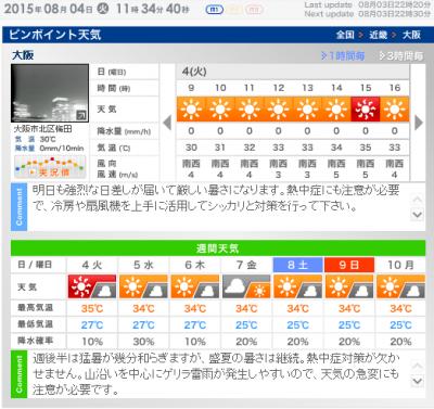天気804_convert_20150804113615