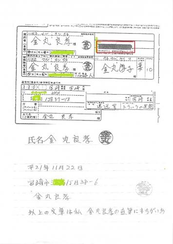 啓子控訴甲35