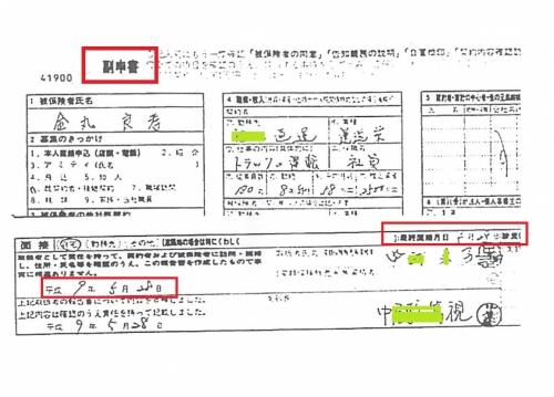 啓子控訴甲36