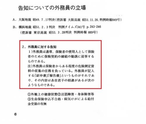 啓子控訴甲37号証