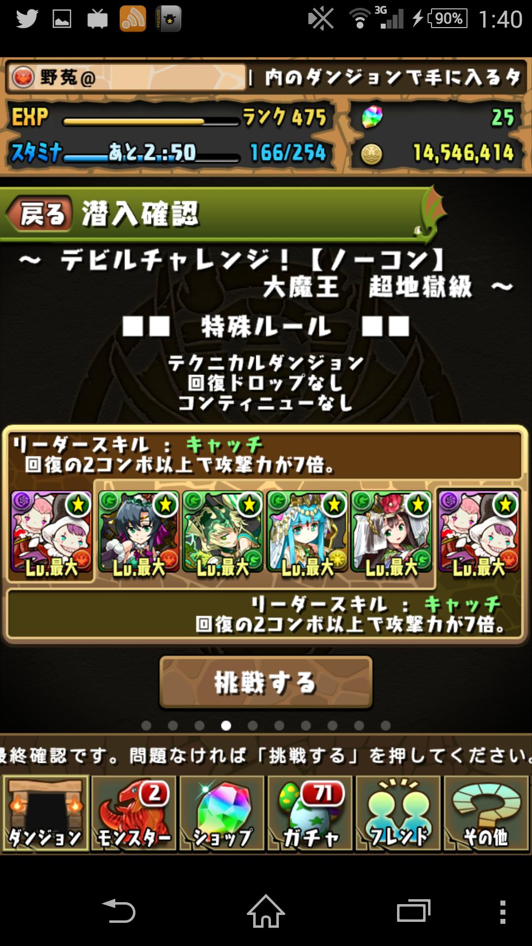 Screenshot_2015-03-04-01-40-23.png