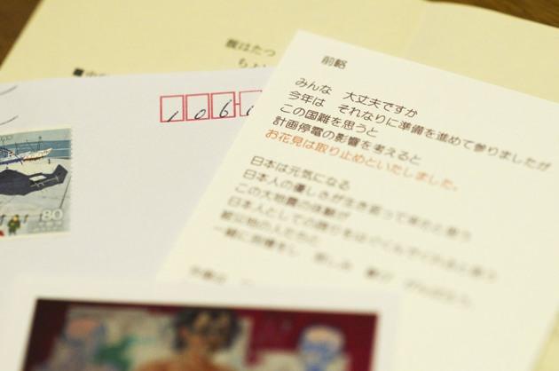 友達からの葉書が届きました