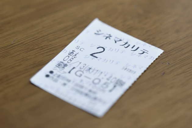 シネマカリテ 映画「あん」