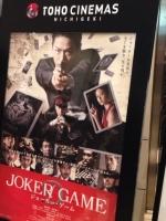 joker gameA