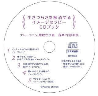 CD画像小
