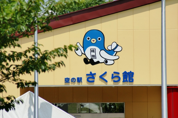 DSC05517成田