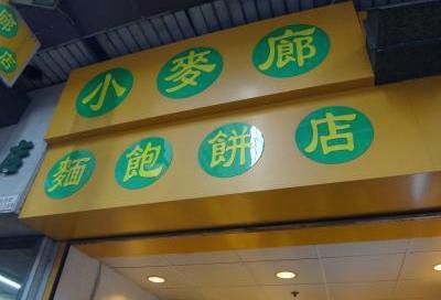 小麦廊麺包餅店2