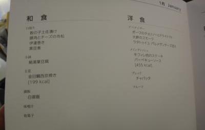 NH0860 香港〜羽田6
