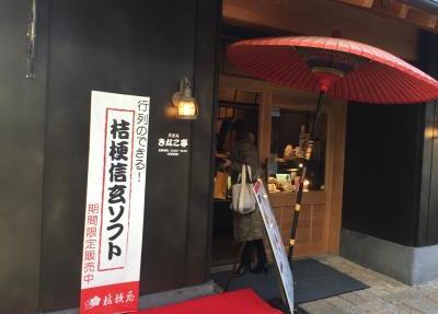 きなこ亭3