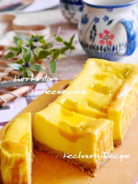 栗きんとんチーズケーキ