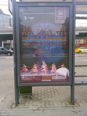 ワガノワ卒業公演2015s