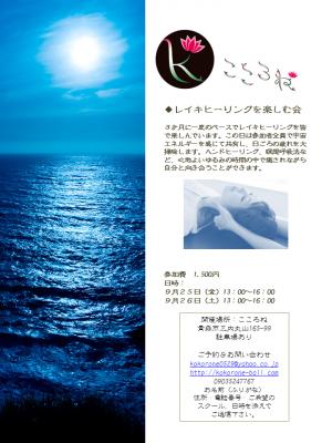 2015・8チラシ (2)