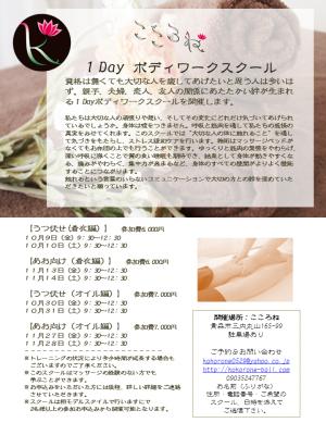 2015・8チラシ (3)