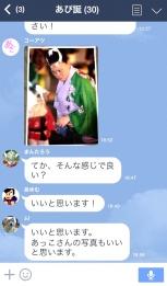 LINE_GENGA_1.jpg