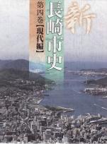 [新長崎市史] ブックカバー 1510-2134