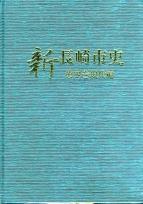 [新長崎市史] 本の表紙 3 151-204