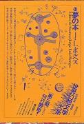 世界幻想文学大系43 夢の本