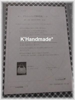 150308kinchakuyou1.jpg