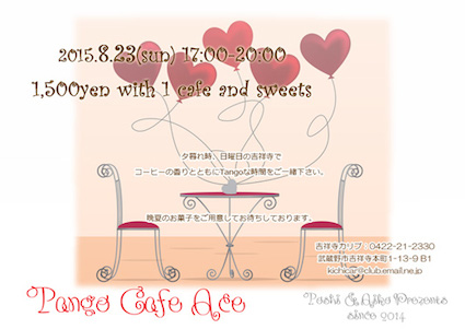 2015_8_23_Tango_cafe_Ace_info