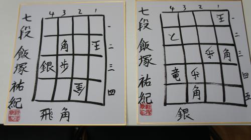 飯塚先生詰将棋色紙