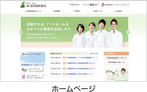 阪神調剤薬局の経営理念