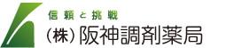 阪神調剤薬局のロゴ