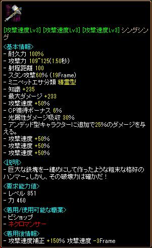 2-28-1シング